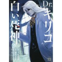 [现货]进口日文 漫画 Dr.キリコ~白い死神~ 2