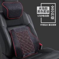 汽车护腰靠垫记忆棉电动按摩腰部支撑托车用夏季座椅护腰靠背头枕 汽车用品 木珠款套装