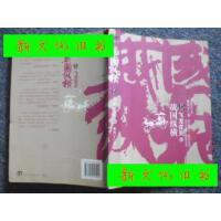 【二手旧书9成新】战国纵横第二部2:飞龙在天(上下册)