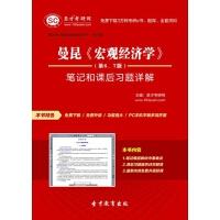 曼昆《宏观经济学》(第6、7版)笔记和课后习题详解【资料】