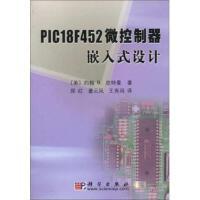 PIC18F452微控制器嵌入式�O��s翰.B.皮特曼、��t、董云�P、王秀�P 科�W出版社【�o�n售后】