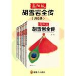 高阳版《胡雪岩全传》(全6册)(电子书)