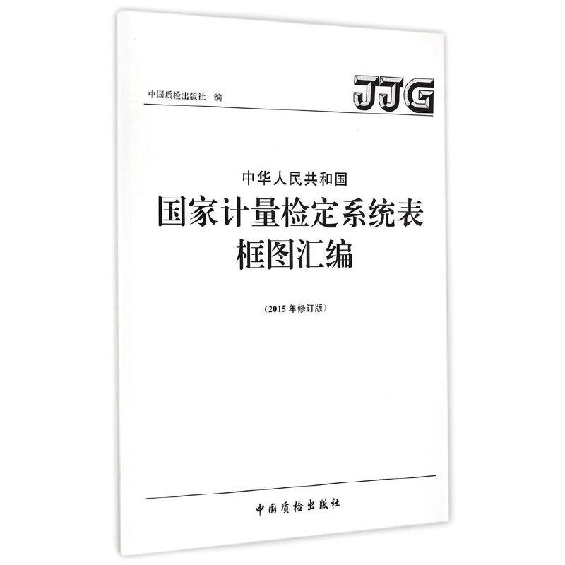 中华人民共和国国家计量检定系统表框图汇编(2015年修订版)