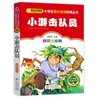 小游击队员(彩图注音版)小学生语文新课标必读丛书