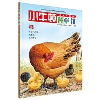 小牛顿科学馆(全新升级版)・鸡