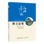 长江文明之旅-建筑神韵:佛寺道观