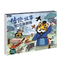 傲游猫传统故事3D立体剧场-网开一面