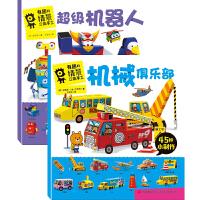 2册机械俱乐部+超级机器人 有趣的情景立体手工书3D纸模馆3-6-9岁幼儿益智小手工趣味创意DIY汽车纸偶制作 动手动脑