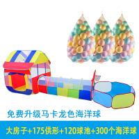 20180515073634736儿童帐篷室内玩具游戏屋便携超大房子三件套海洋球池户外宝宝礼物