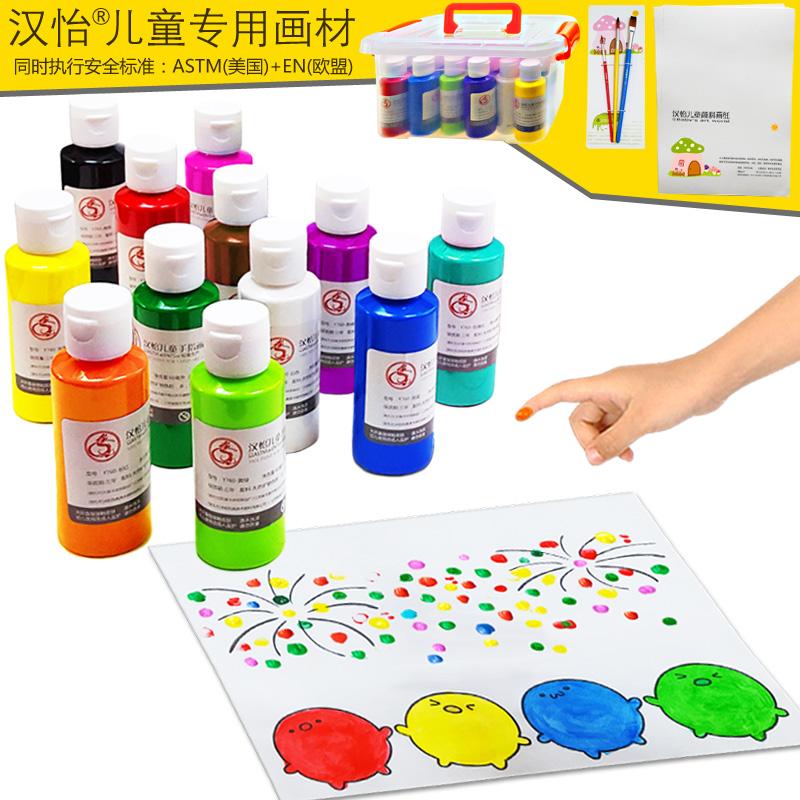 儿童手指画颜料宝宝涂鸦绘画安全无毒可水洗幼儿画画水彩涂色水粉