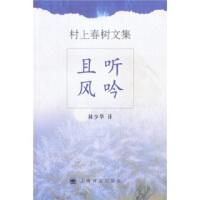 【旧书二手书9新】且听风吟 作者:(日)村上春树 著出版社:上海译文出版社