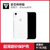 爱否【棒棒糖】 iPhone X手机壳 XS MAX苹果保护壳XR/6s/7p iPhone Xs磨砂白