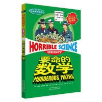 可怕的科学 经典数学系列・要命的数学