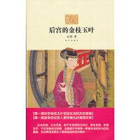 【新书店正版】后宫的金枝玉叶 (二版一次)向斯故宫出版社9787513402040