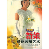 新娘鲜花装扮艺术(东方篇) (日)小泉�� ,张湘南 河南科学技术出版社