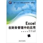 Excel在财务管理中的应用 崔晶 9787302374084