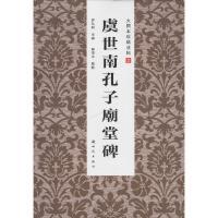 虞世南孔子庙堂碑(2) 新时代出版社