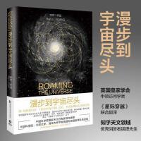 漫步到宇宙尽头李然著正版天文学书籍星际穿越联合译者的书宇宙