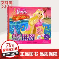芭比之美人鱼历险记(NEW)/芭比公主故事拼图 湖北少年儿童出版社