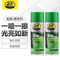 清洗柏油清除树胶强力去除残粘胶不干胶汽车玻璃去污清洁剂