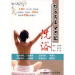 妙手养生全图解 洗浴 刘家瑞,窦思东著 福建科技出版社 9787533531553