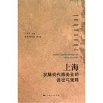 上海发展现代服务业的途径与策略 王志平 上海人民出版社 9787208099401 【新华书店 精心典藏,店长个人收藏