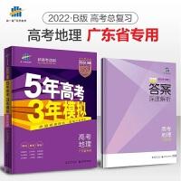 2021版曲一线5年高考3年模拟高考地理B版 新高考适用命提规律/提组分层精练