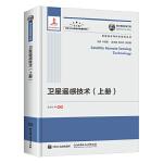 国之重器出版工程 卫星遥感技术(上下册)