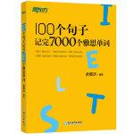 新东方 100个句子记完7000个雅思单词