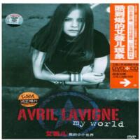 艾薇儿影音旗舰专辑:我的小小世界 超值加赠艾薇儿超酷海报(DVD+CD)