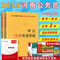 中公教育2018河南省公务员考试用书 申论行测行政职业能力题库15天快速突破2本套
