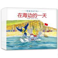 危险无处不在系列安全绘本全10册3-6-8岁少儿童绘本图画故事自我保护意识培养安全知识常识启蒙家庭教育教材书籍在海边的