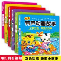 阳光宝贝有声动画故事全套6册小红帽白雪公主 三只小猪等 0-2-3-6岁婴幼儿经典故事绘本阅读书籍中
