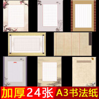 A3硬笔书法作品纸大张中国风复古练字比赛专用纸8K成人创作展示纸