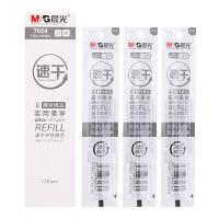 晨光(M&G)优品速干12支装0.5mm黑色中性笔笔芯7024