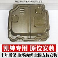 起亚凯绅发动机护板专用起亚k4凯绅底盘护板17款凯绅发动机下护板