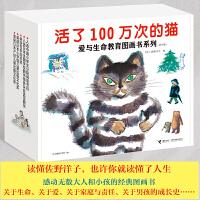 活了100万次的猫・爱与生命教育图画书大礼盒(共8册)