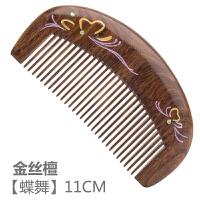 檀木梳子木梳家用按摩梳随身女生可爱创意顺卷发梳细齿梳刻字简约实木木梳