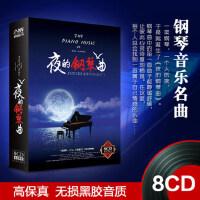 夜的钢琴曲cd正版久石让理查德钢琴曲集轻纯音乐车载黑胶CD光盘