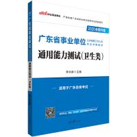 中公教育2020广东省事业单位公开招聘工作人员考试专用教材:通用能力测试(卫生类)(全新升级)