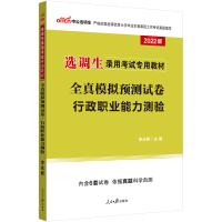 中公教育:2020选调生录用考试专用教材:全真模拟预测试卷行政职业能力测验