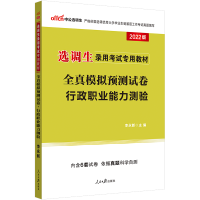中公教育2021选调生录用考试专用教材:全真模拟预测试卷行政职业能力测验