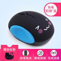 2018新款 鼠标静音 可爱女生无线可充电华硕联想苹果台机笔记本电脑通用鼠标 可充电黑蓝眨眼 送鼠标垫 官方标配