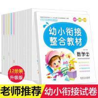 幼小衔接整合教材大班升一年级一日一练全套12册幼儿园学前班试卷