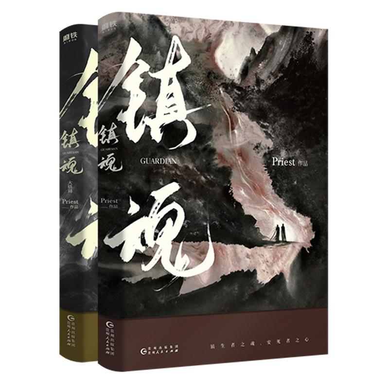 镇魂(套装全2册)