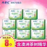 ABC 夜用纤薄棉柔网感卫生巾280mm*8片 含澳洲茶树精华