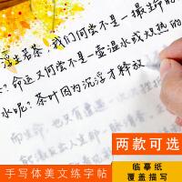 浮生若梦字帖硬笔书法成人钢笔行楷行书练字帖本临摹初学者大学生