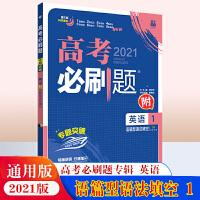 2021版高考必刷题英语1语篇型语法填空 高中英语总复习 英语专题训练 理想树67高考自主复习 高三模拟题真题 高中辅导