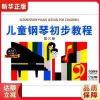 儿童钢琴初步教程3 有声音乐系列图书 盛建颐,杨素凝 9787552313451 上海音乐出版社 新华书店 品质保障