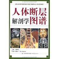 人体断层解剖学图谱 9787533132958 刘树伟 山东科学技术出版社 新华书店 正品保障